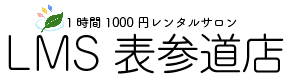 駅近 最安値 レンタルサロン LMS表参道店